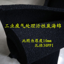 10 mm Activated Carbon Sponge Filtration Cotton for Industrial Wastewater Filtration/Painting Room Exhaust/Fume Filtration