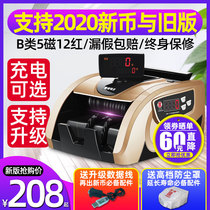 (Support the old and new version) Kang Yue 2020 new version of the cash machine commercial small home cash register office portable RMB Class B charging machine smart mini note counting machine