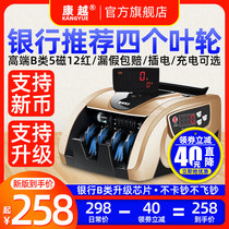 (2021 version améliorée)Kangyue nouvelle version du détecteur de contrefaçon Commercial petit ménage caisse enregistreuse Bureau portable RMB Classe B charge argent intelligent mini nouveau compteur de billets Détecteur de contrefaçon