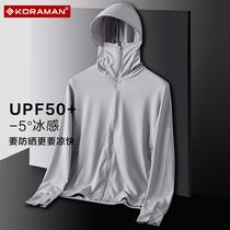 upf50 outdoor ice silk sunscreen clothing mens summer anti-UV ultra-thin breathable fishing sunscreen clothing womens jacket