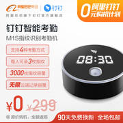 Nail intelligent fingerprint attendance machine intelligent work attendance machine attendance punch card machine M1S WiFi Bluetooth wireless