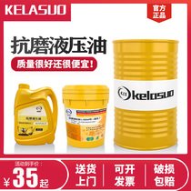 Anti-wear hydraulic oil No 46 No 68 No 32 Bucket jack Forklift excavator forklift lift special lubricating oil