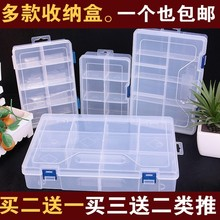 Hand-operated parts receiving box, plastic nails in different formats, mobile phone parts, multi-grid, multi-function, transparent and large capacity workers