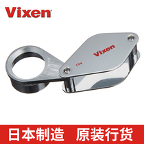 VIXEN prestige Japan imported jewelry Jade identification magnifying glass 10 times high-definition high-definition M20 look to play calligraphy and painting