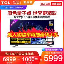 TCL 65q960c 65 inch quantum dot 34 core 4K Android artificial intelligence voice LED LCD TV 55