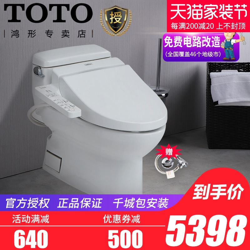 Toto sanitary intelligent toilet package cw886b jet siphon toilet + Washery intelligent toilet cover