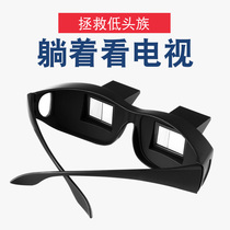 Lazy glasses lie down to watch the mobile phone iPad TV watching the play artifact horizontal 牀 on the ultra-light refraction