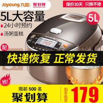 Joyoung rice cooker pot 5L liter 4L household small 2 large capacity 3 Smart 4 Multi-Function 5 automatic 6 genuine 8