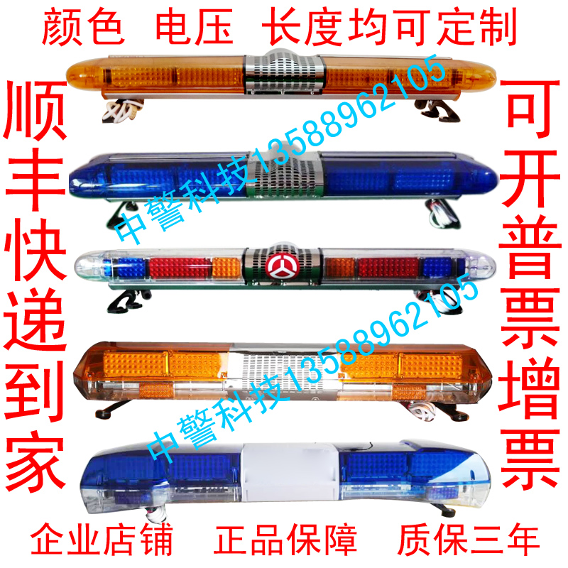 Long-row alarm lamp warning lamp LED roof warning explosion long-row lamp high-speed maintenance construction working lamp