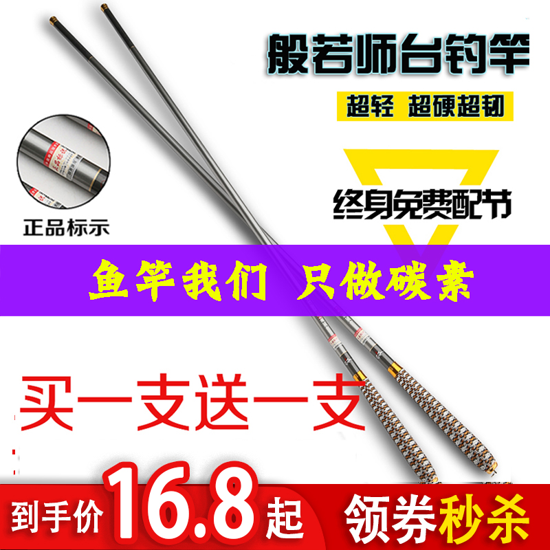 As if the teacher carp rod carbon ultra-light ultra-hard 3.9 5.4 6.3 7.2 meters long section hand rod taiwan fishing rod