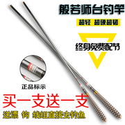 The division of ultralight superhard carbon rod carp 3.9 5.4 6.3 7.2 meter long pole fishing pole fishing festival