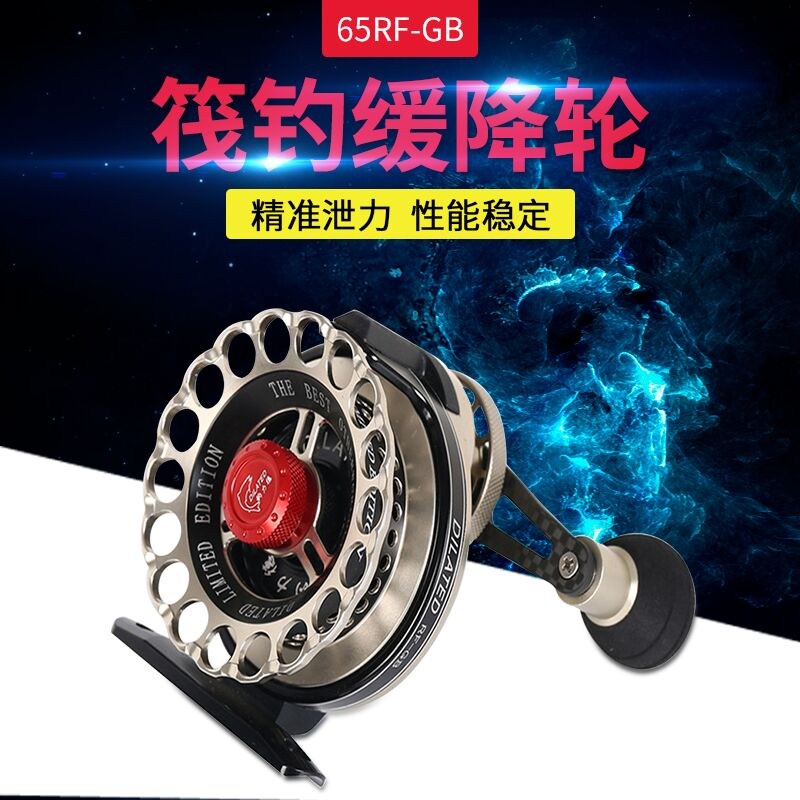 Raft Fishing Wheel with Release and Slow-down Raft Wheel 65RF-GB Slow-down Raft Fishing Wheel with Micro-lead Wheel