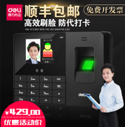 Effective 3763 face fingerprint work attendance machine machine face brush face recognition attendance fingerprint machine machine machine