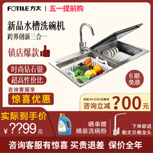 Fangtai X9S sink dishwasher fully automatic household three-in-one embedded 6 sets of smart dishwasher household appliances