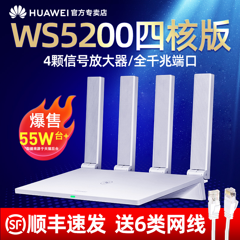 [SF] Huawei router wireless Gigabit port home WiFi through the wall king high-power high-speed through the wall dual-frequency 5G fiber dormitory student bedroom oil leaker WS5200 enhanced quad-core