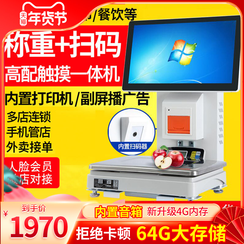 Changwang cash register all-in-one scale fruit and vegetable shop spicy hot vegetable coriander electronic scale fresh supermarket convenience store weighing cash register All touch screen double screen sweep code cash register system