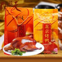 Tianfu Beijing roast duck 1000g gift bag cooked vacuum fruit wood roast duck to send roast duck sauce authentic old name new