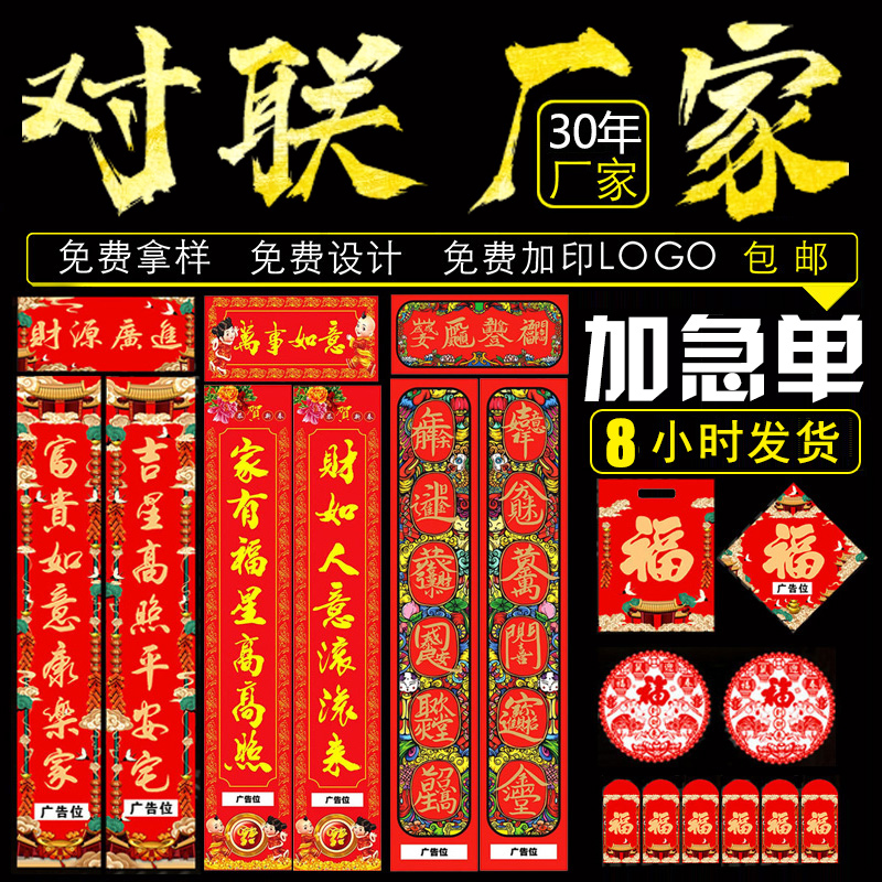 2021 Niu Year Spring Festival Union custom home Spring Festival Set New Year hanging United gift package advertising logo custom-made