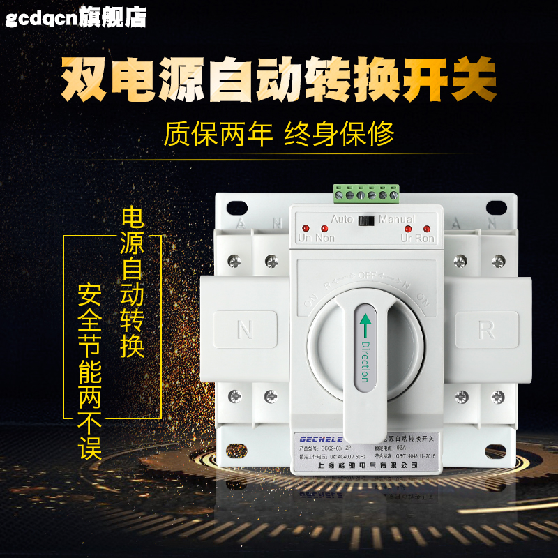Dual power automatic transfer switch 2P 63A switch switch CB ATS home single phase 220V