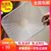 ROBAM boss hood original filter free cleaning disposable oil net aluminum 8 pieces of universal accessories