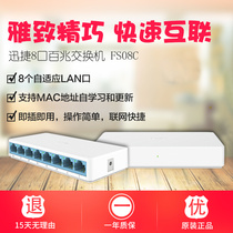 Fast fast 8-mouth 100-megabit Ethernet switch HUB switch network route branch network diversion