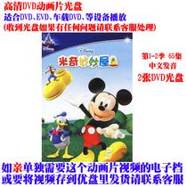The original Chinese 1-2 season 65 hd animated dvd disc childrens early teaching car CD