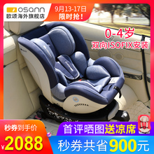 Ozonosann German fox second-generation neonatal child safety seat car seat for 0-4 year-old infants