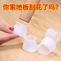 Chair foot set table chair foot cushion mute wear-resistant leg stool anti-slip furniture thick silicone table patch protective cover.