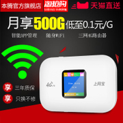 Telecom China Unicom 4G wireless router network allpass 3G card car MiFi WiFi portable mobile Internet treasure