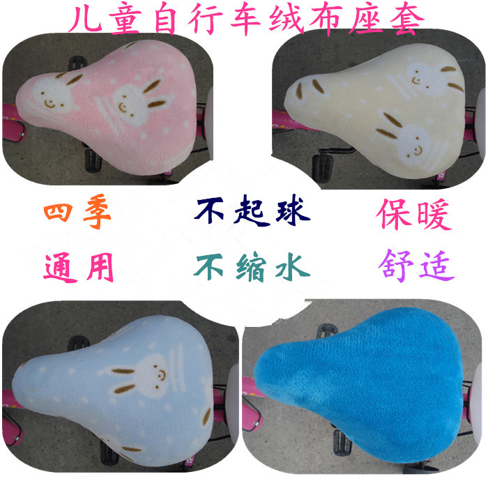 Children bicycle seat cover Baby bicycle seat cushion cover Baby bicycle Princess flax universal seat cover