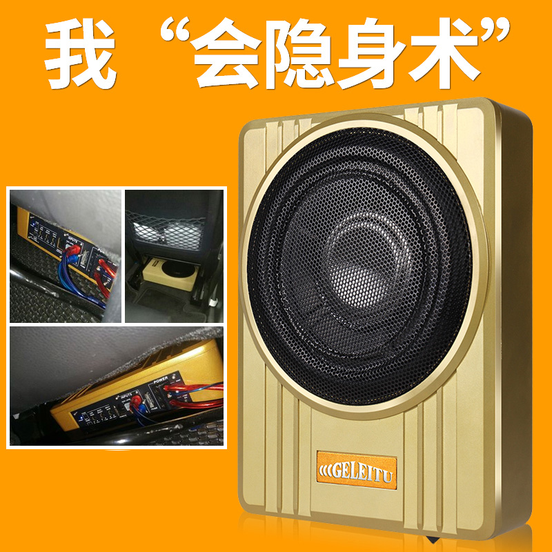 12V Active Power Amplifier Heavy Bass High Power 8-inch Ultra-thin Modified Vehicle-borne Subwoofer
