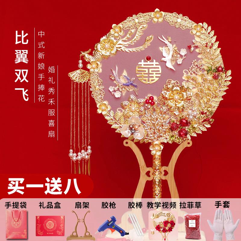 Bride group fan show dress happy fan knot wedding group fan diy material bag handmade Chinese hand holding flower fan ancient fan