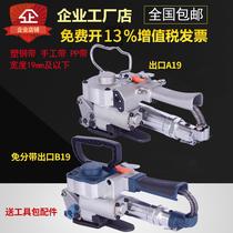 A19 B19气动打包机手提PET塑钢带PP带免扣热熔全自动手持式捆轧机