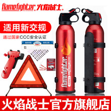 Flame Warrior Vehicle Fire Extinguisher Small portable household car car dry powder fire equipment annual inspection