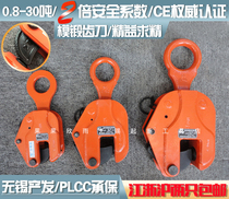 Promotion cdh0.8 to 16T Wuxi alloy steel plate vertical lifting heavy pliers vertical lifting hook tongs stand sling clamp fixture