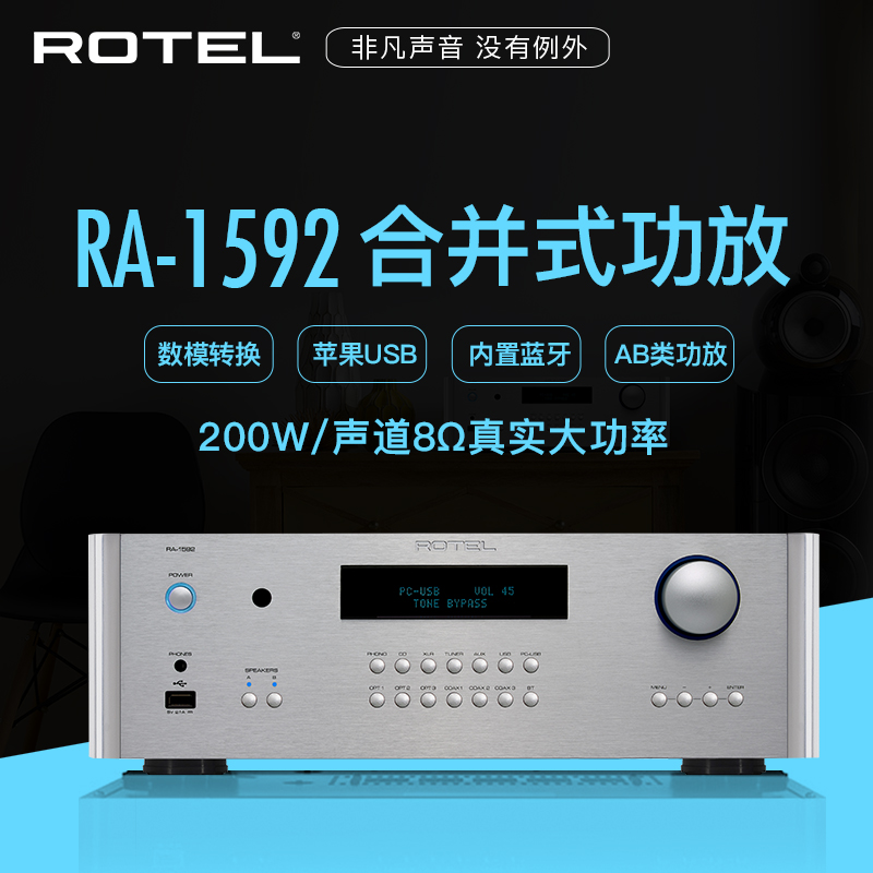 Luyao ROTEL RA-1592 Consolidated Amplifier Stereo HIFI Music Amplifier 200W/Channel