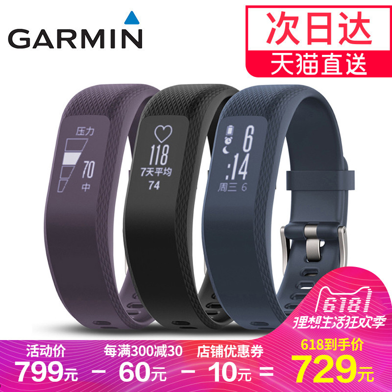 Garmin Garmin vivosmart3 heart rate monitoring wristband running fitness bracelet waterproof smart watch