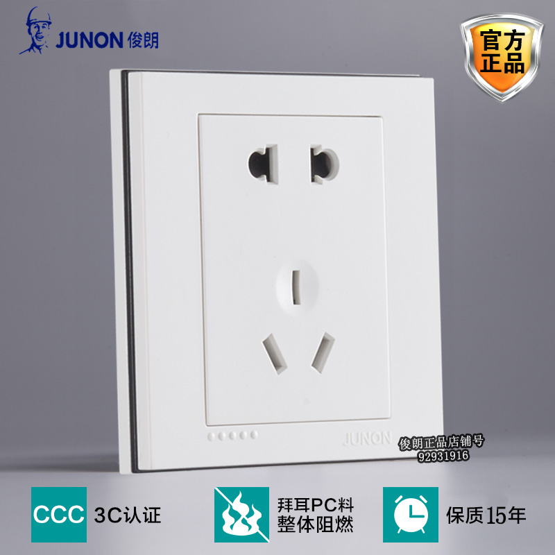 Handsome switch socket black and white panel P series JUNON genuine concealed two or three pole socket five hole household socket