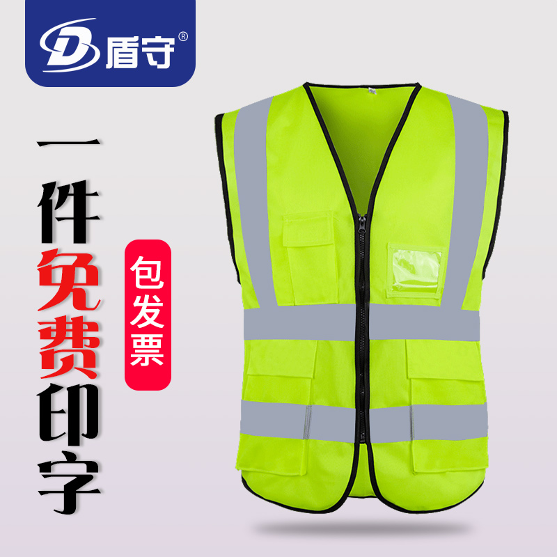 Fluorescent Sanitation Workers'Traffic Safety Clothes During the Construction of Reflective Vest Armor