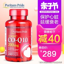 Coenzyme q-10 États-Unis importé original Plymouth coq10 capsule molle heart health care 200mg véritable