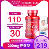 Coenzyme q10 États-Unis Puli Plai enzyme originale importée q A 10 capsule molle heart health products 200mg positive