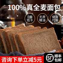 Rye Whole wheat bread Sugar-free refined European bread minus 0 Low-fat whole grain breakfast Saturated meal replacement food Toast slices