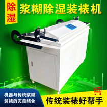 Fully automatic dehumidification painting machine pulp and decoration machine 溼 intelligent voice mounting machine easy to move