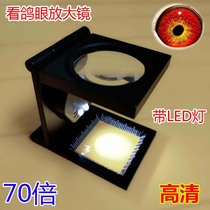 See pigeon eye folding magnifying glass 70 times LED metal photo dove glasses cloth Jade jewel jewelry identification HD mirror