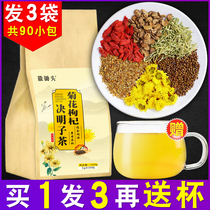 Chrysanthemum decided Mingzi tea gold and silver flower tea laurel cow root flower tea combination non-health to liver fire tea bag