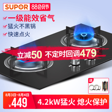 SUPOR qb503 gas stove dual range household built-in natural gas stove and liquefied gas table