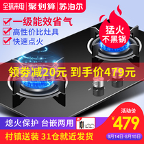 Supor QB503 Gas stove gas stove dual stove household embedded natural gas stove table liquefied gas table