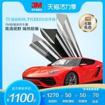 3M car film Official platinum full car film Front gear glass film Window sunscreen explosion-proof heat insulation solar film