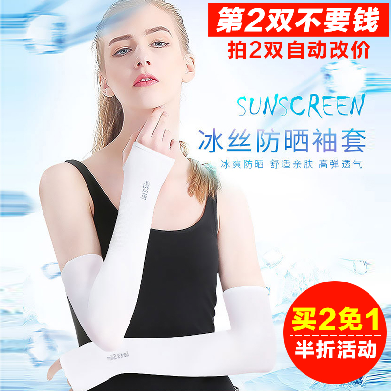 Sun protection sleeves outdoor riding cold downhill gloves UV protection sleeves arm sleeves summer ice silk