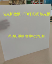 ps diffusion plate buck light sheet white matte plate suspended ceiling light shield white light transmission plate can be zero-cut